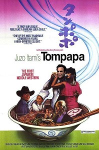 TomPapa The Movie